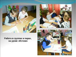 Работа в группах и парах, на уроке «Истоки»