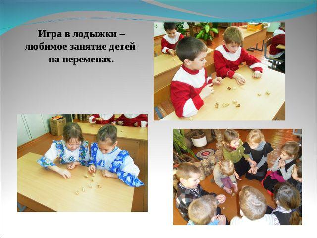 Игра в лодыжки – любимое занятие детей на переменах.