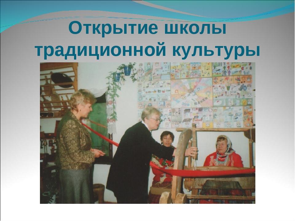 Открытие школы традиционной культуры