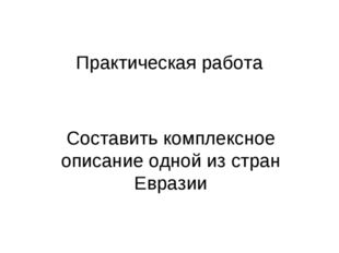 Практическая работа Составить комплексное описание одной из стран Евразии