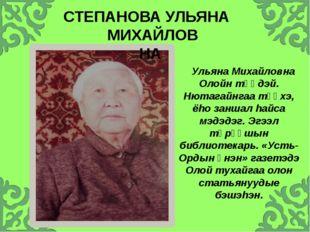 Ульяна Михайловна Олойн тɵɵдэй. Нютагайнгаа түүхэ, ёhо заншал hайса мэдэдэг.