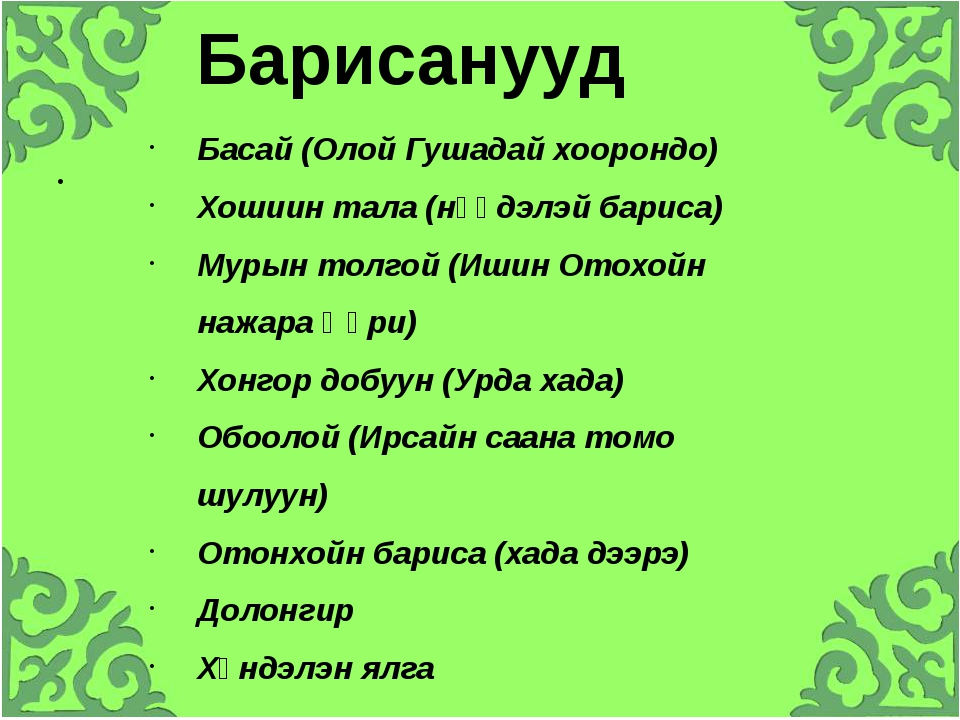 Басай (Олой Гушадай хоорондо) Хошиин тала (нүүдэлэй бариса) Мурын толгой (Иш...