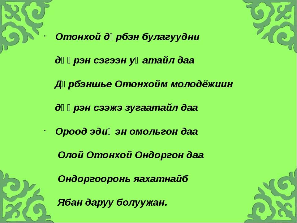 Отонхой дүрбэн булагуудни дүүрэн сэгээн уҺатайл даа Дүрбэншье Отонхойм молодё...