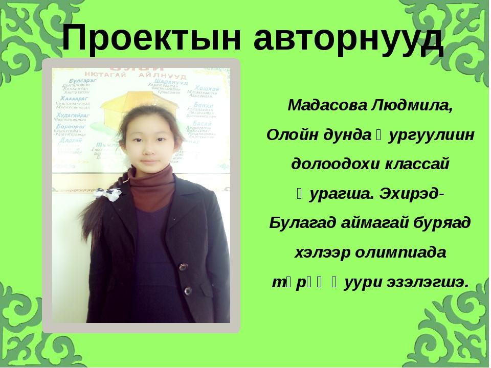 Мадасова Людмила, Олойн дунда Һургуулиин долоодохи классай Һурагша. Эхирэд-Б...