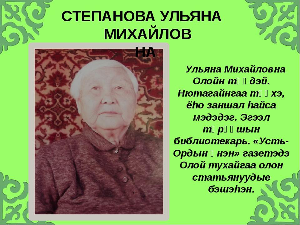 Ульяна Михайловна Олойн тɵɵдэй. Нютагайнгаа түүхэ, ёhо заншал hайса мэдэдэг....