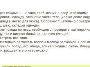 22 июля 2012 г. Текст нижнего колонтитула 6. Через каждые 2 – 3 часа пребыван