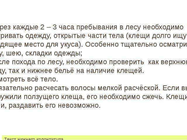 22 июля 2012 г. Текст нижнего колонтитула 6. Через каждые 2 – 3 часа пребыван...