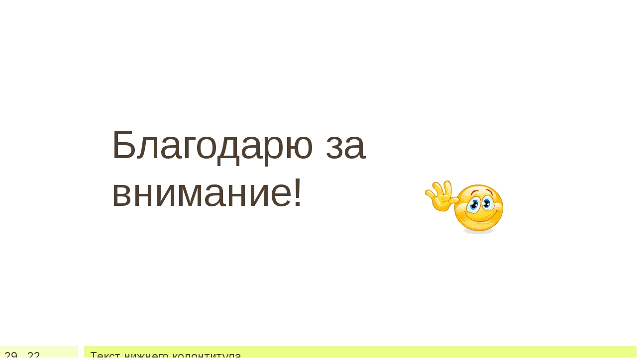 22 июля 2012 г. Текст нижнего колонтитула Благодарю за внимание!