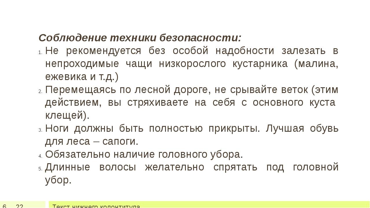 22 июля 2012 г. Текст нижнего колонтитула Соблюдение техники безопасности: Не...