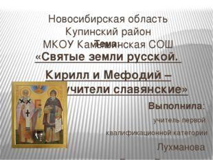 Новосибирская область Купинский район МКОУ Камышинская СОШ Тема: «Святые земл