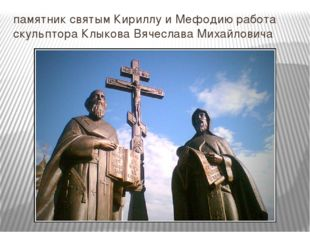 памятник святым Кириллу и Мефодию работа скульптора Клыкова Вячеслава Михайло