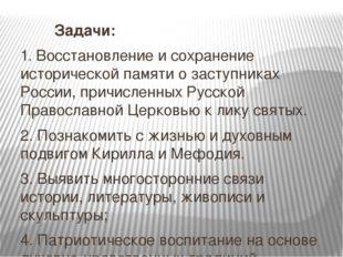 Задачи: 1. Восстановление и сохранение исторической памяти о заступниках Ро