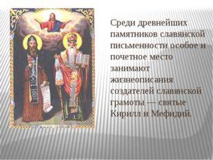 Среди древнейших памятников славянской письменности особое и почетное место з