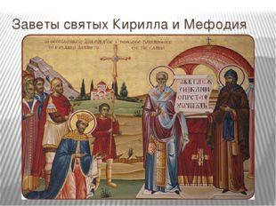 Заветы святых Кирилла и Мефодия