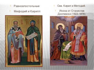Равноапостольные Мефодий и Кирилл Свв. Кирил и Методий. Икона от Станислав До