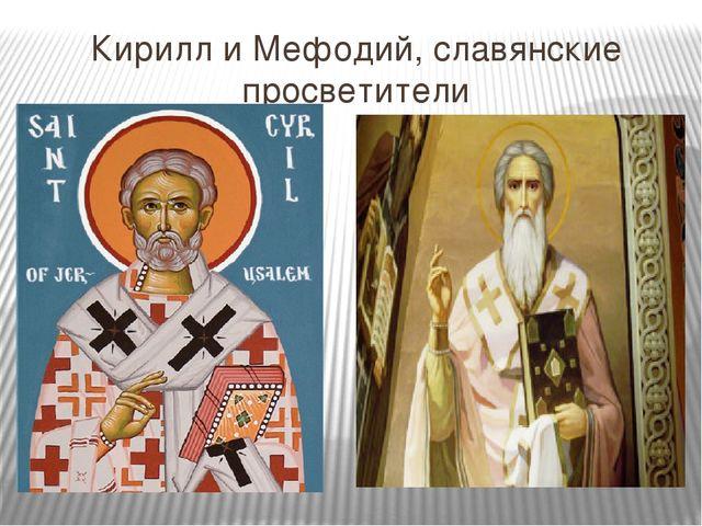 Кирилл и Мефодий, славянские просветители