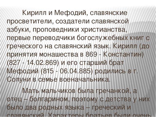 Кирилл и Мефодий, славянские просветители, создатели славянской азбуки, про...