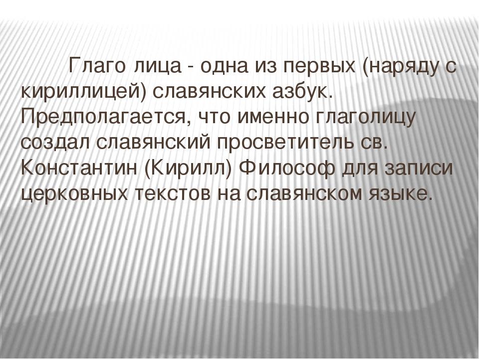 Глаго́лица - одна из первых (наряду с кириллицей) славянских азбук. Предпол...