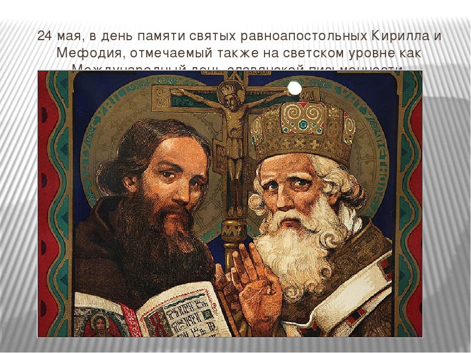 24 мая, в день памяти святых равноапостольных Кирилла и Мефодия, отмечаемый т...