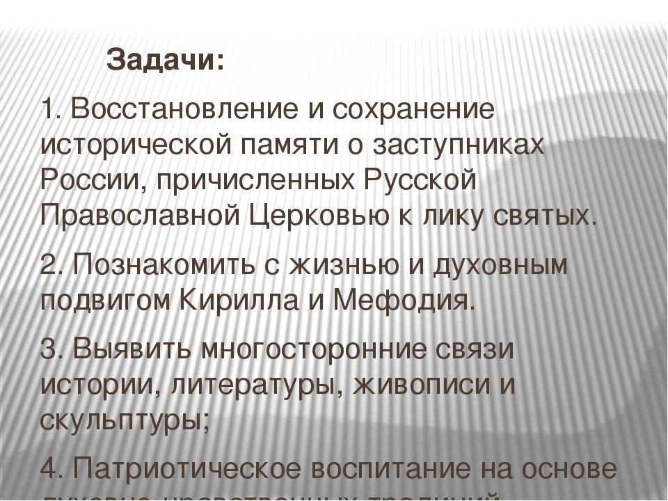 Задачи: 1. Восстановление и сохранение исторической памяти о заступниках Ро...