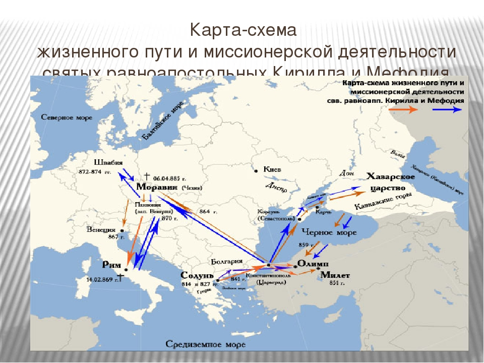 Карта-схема жизненного пути и миссионерской деятельности святых равноапостоль...