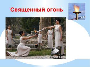 Священный огонь