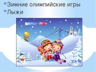 Зимние олимпийские игры Лыжи