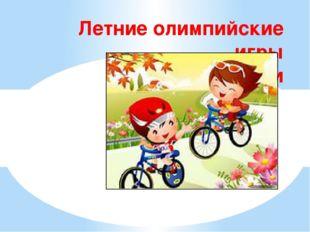 Летние олимпийские игры Гонки