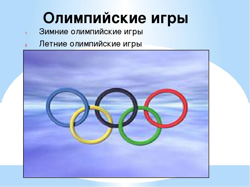 Олимпийские игры Зимние олимпийские игры Летние олимпийские игры