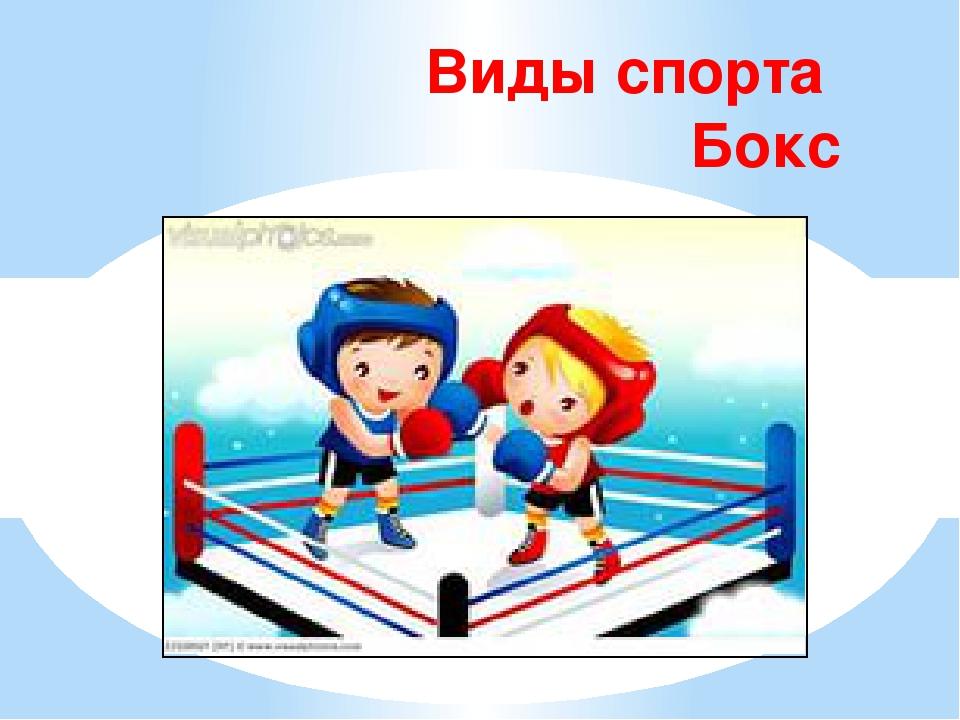 Виды спорта Бокс