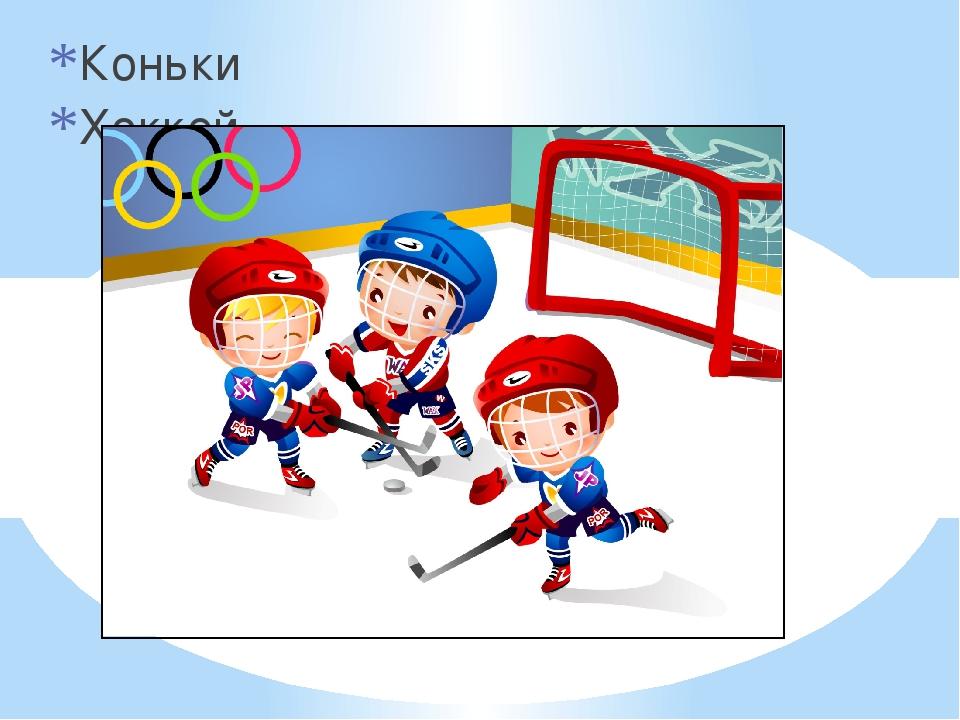 Коньки Хоккей