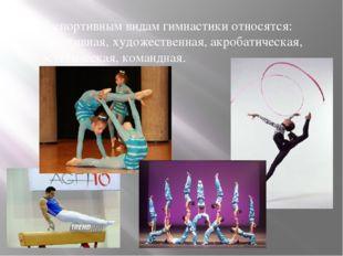 К спортивным видам гимнастики относятся:спортивная,художественная,акробати