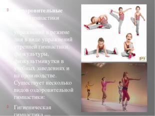 Оздоровительные виды гимнастики выполнение упражнений в режиме дня в виде упр