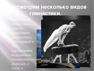 Рассмотрим несколько видов гимнастики. Спортивная гимнастика — один из древне