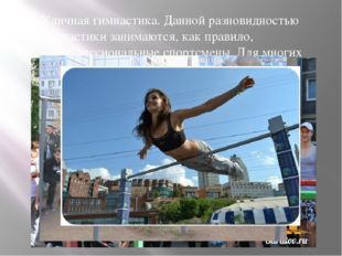 Уличная гимнастика. Данной разновидностью гимнастики занимаются, как правило,