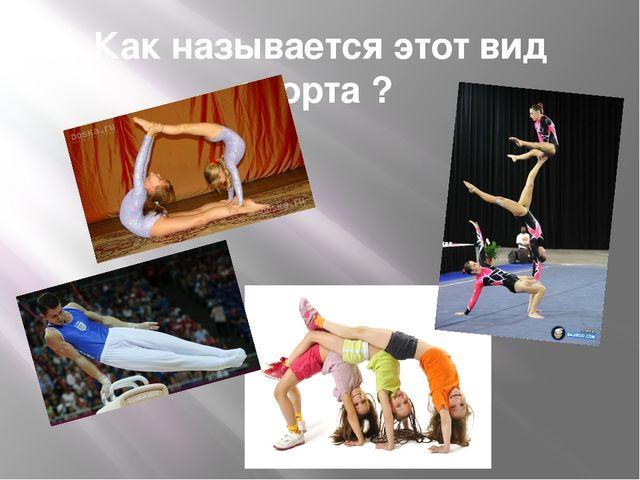 Как называется этот вид спорта ?