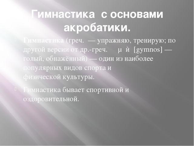 Гимнастика с основами акробатики. Гимнастика(греч. — упражняю, тренирую; по...