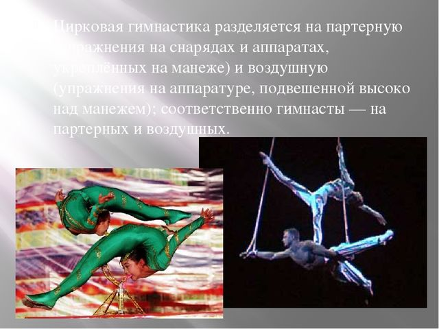 Цирковая гимнастика разделяется на партерную (упражнения на снарядах и аппара...