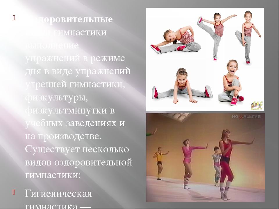 Оздоровительные виды гимнастики выполнение упражнений в режиме дня в виде упр...