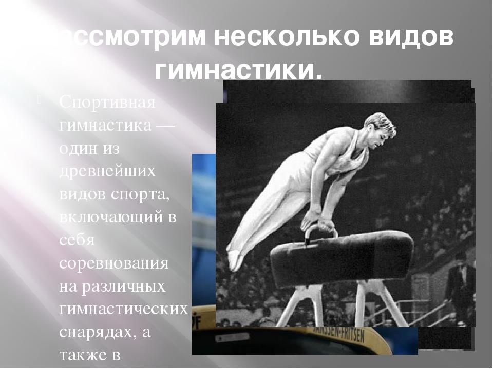 Рассмотрим несколько видов гимнастики. Спортивная гимнастика — один из древне...