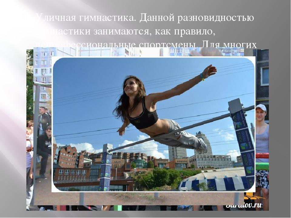 Уличная гимнастика. Данной разновидностью гимнастики занимаются, как правило,...
