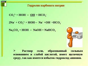 Гидролиз карбоната натрия CO32- + HOH ↔ OH- + HCO3- 2Na+ + CO32- + HOH↔ Na+ +