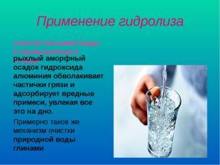 Применение гидролиза очистки питьевой воды и промышленных стоков: рыхлый амор