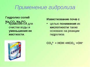 Применение гидролиза Гидролиз солей Na2CO3 Na3PO4 применяется для очистки вод
