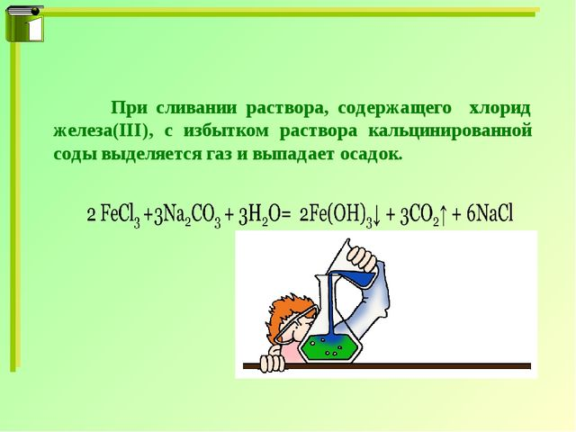 При сливании раствора, содержащего хлорид железа(III), с избытком раствора к...