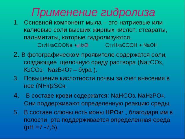 Применение гидролиза Основной компонент мыла – это натриевые или калиевые сол...