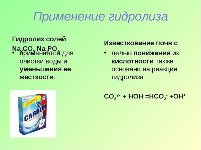 Применение гидролиза Гидролиз солей Na2CO3 Na3PO4 применяется для очистки вод...