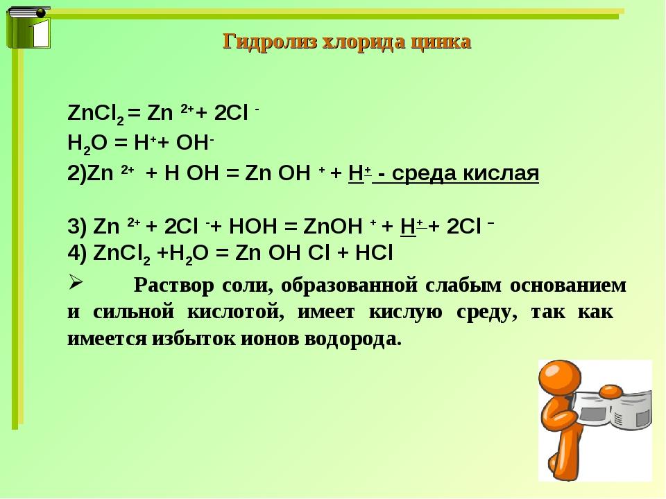 Гидролиз хлорида цинка ZnCl2 = Zn 2++ 2Cl - H2O = H++ OH- 2)Zn 2+ + H OH = Zn...