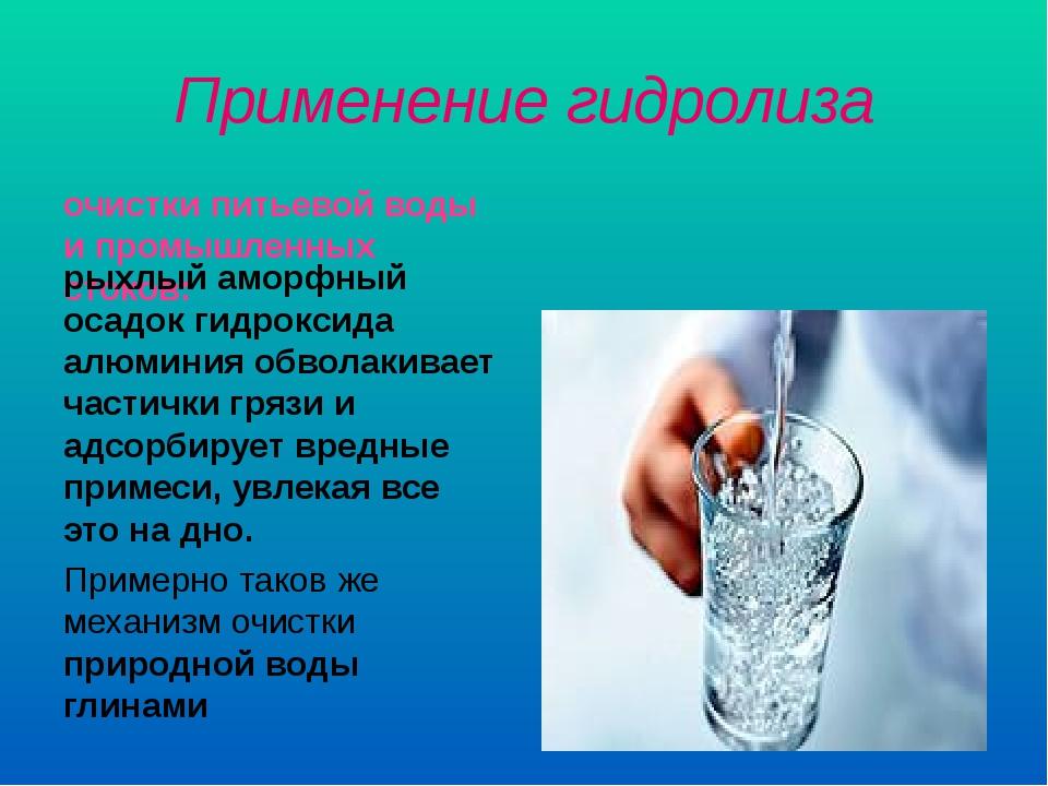 Применение гидролиза очистки питьевой воды и промышленных стоков: рыхлый амор...