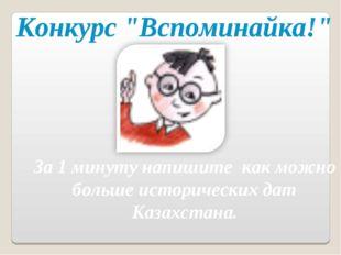 За 1 минуту напишите как можно больше исторических дат Казахстана.